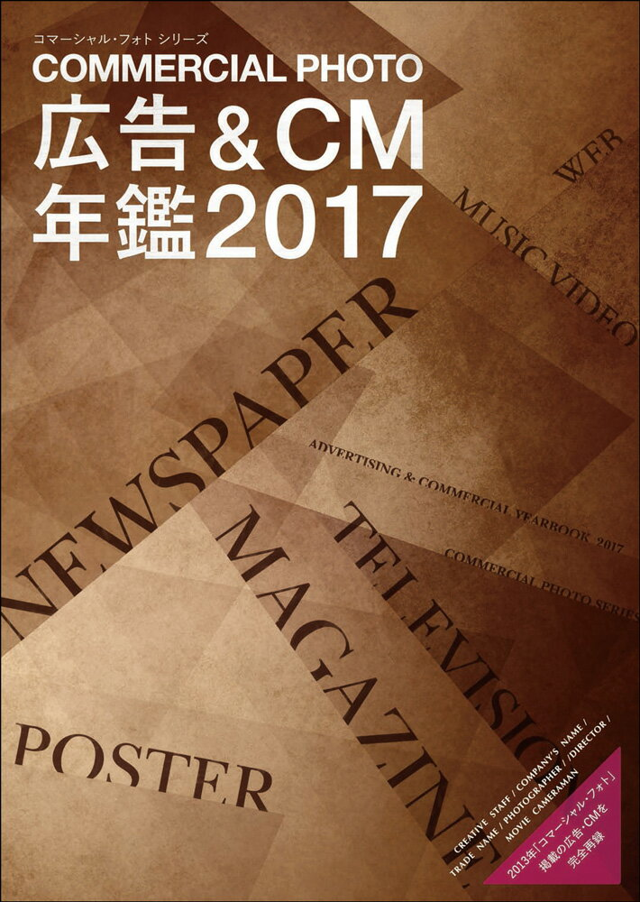 広告&CM年鑑2017