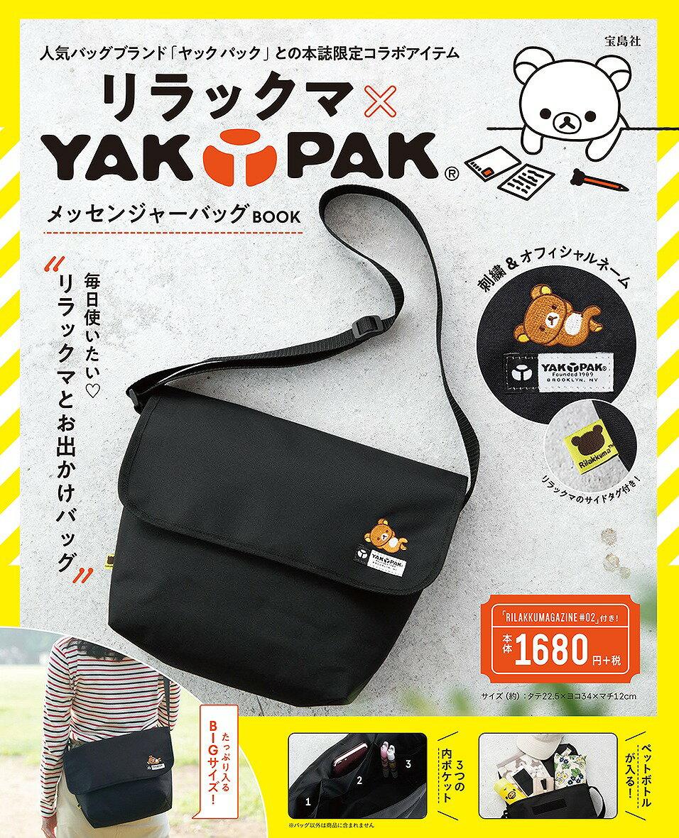 リラックマ × YAK PAK メッセンジャーバッグBOOK
