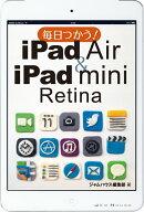 毎日つかう!iPad Air & iPad mini Retina