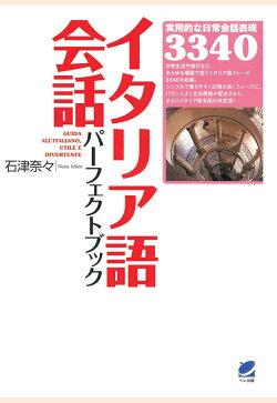 【POD】イタリア語会話パーフェクトブック(CDなしバージョン)