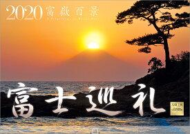 富士巡礼 富嶽百景 2020年 カレンダー 壁掛け