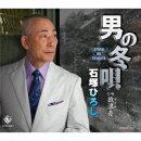 男の冬唄/放浪舟