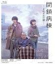 閉鎖病棟ーそれぞれの朝ー【Blu-ray】 [ 笑福亭鶴瓶 ]