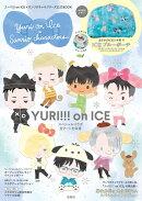 ユーリ!!! on ICE×サンリオオールスターズ 多機能ポーチBOOK