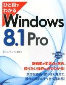 ひと目でわかるWindows 8.1 Pro