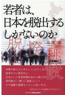 若者は、日本を脱出するしかないのか