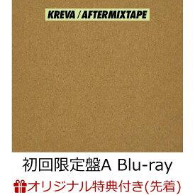 【楽天ブックス限定先着特典】AFTERMIXTAPE (初回限定盤A CD+Blu-ray) (特製「A5クリアファイル」(E TYPE)付き) [ KREVA ]
