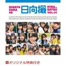 【予約】【楽天ブックス限定特典】日向坂46写真集 日向撮VOL.01(ポストカード)