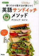 聞くだけで話す力がどんどん身につく英語サンドイッチメソッド
