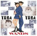 【先着特典】YURA YURA (名探偵コナン盤)(名探偵コナン盤カラーアナザージャケット)