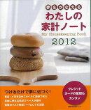 【バーゲン本】夢をかなえるわたしの家計ノート2012