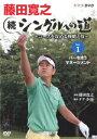 藤田寛之 続シングルへの道 〜コースを征服する戦略と技〜 DVDセット [ 藤田寛之 ]