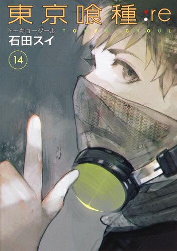 東京喰種トーキョーグール:re 14 (ヤングジャンプコミックス) [ 石田 スイ ]