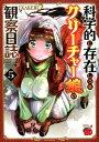 科学的に存在しうるクリーチャー娘の観察日誌(5) (チャンピオンREDコミックス) [ KAKERU ]