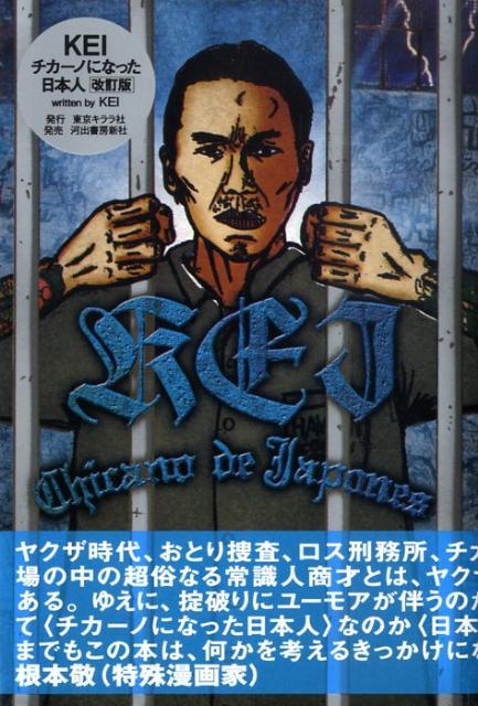 チカーノになった日本人改訂版 (Guft) [ Kei ]