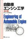 自動車エンジン工学第2版 [ 村山正 ]