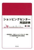 ショッピングセンター用語辞典第3版