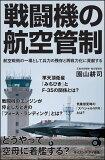 戦闘機の航空管制 (サイエンス・アイ新書)
