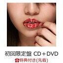 【先着特典】まだいけます (初回限定盤 CD+DVD) (特典CD (応援店 Ver.)付き) [ 阿部真央 ]