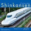 2021 新幹線卓上カレンダー