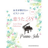 女子が弾きたいピアノ・ソロ恋うた28 中級