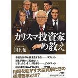 カリスマ投資家の教え (日経ビジネス人文庫)