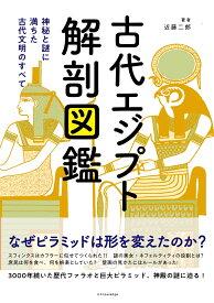 古代エジプト解剖図鑑