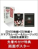 【両面ポスター付】iKONCERT 2016 SHOWTIME TOUR IN JAPAN【DVD3枚組+CD2枚組+スマプラムービー&ミュージック】【…