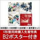 【4形態同時購入先着特典】MIC Drop/DNA/Crystal Snow (初回盤A+初回盤B+初回盤C+通常盤セット) (B2ポスター付き) [ BTS ...
