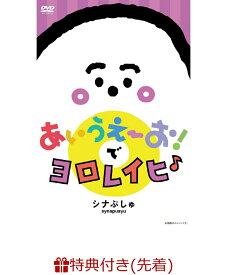 【先着特典】シナぷしゅ あいうえーお!で ヨロレイヒ♪(シール(120mm×120mm)) [ (キッズ) ]