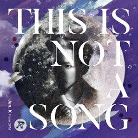 【先着特典】THIS IS NOT A SONG(オリジナルA4クリアファイル) [ Jun.K(From 2PM) ]