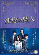 恍惚(こうこつ)な隣人 DVD-BOX1