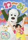 NHK DVD::いないいないばあっ! わ〜お! [ (キッズ) ]