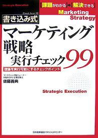 マーケティング戦略実行チェック99 理論を実行可能にするチェックポイント [ 佐藤義典 ]