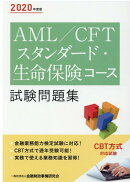 2020年度版 AML/CFTスタンダード 生命保険コース試験問題集