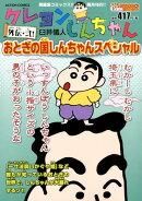 クレヨンしんちゃん 外伝・弐! おとぎの国しんちゃんスペシャル