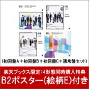 【楽天ブックス限定:4形態同時購入特典】FAKE LOVE / Airplane pt.2 (初回盤A+初回盤B+初回盤C+通常盤セット) (B2…