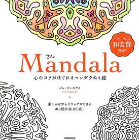 The Mandala 心のコリがほぐれるマンダラぬり絵 [ ジム・ゴーガティ ]