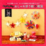 大人かわいいおしゃれ折り紙&雑貨 (レディブティックシリーズ)