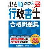 出る順行政書士合格問題集(2020年版) (出る順行政書士シリーズ)