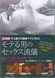 DVD>千人斬りの銀座ママに学ぶ!モテる男のセックス流儀(2枚組)