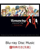 【先着特典】Romancing Sa・Ga Original Soundtrack Revival Disc(映像付サントラ/Blu-ray Disc Music)(ポストカード付き)