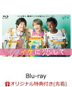 【楽天ブックス限定先着特典】イタイケに恋して Blu-ray BOX【Blu-ray】(キービジュアルB6クリアファイル(水色)) [ 渡…