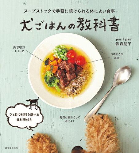 犬ごはんの教科書 スープストックで手軽に続けられる体によい食事 [ 俵森 朋子 ]