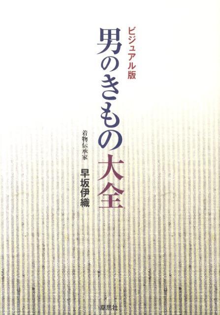 男のきもの大全 ビジュアル版 [ 早坂伊織 ]