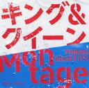 キング&クイーン / Montage (初回限定盤 CD+DVD) [ ポルノグラフィティ ]
