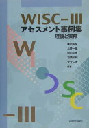 WISC-3アセスメント事例集