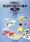 自閉症と発達障害研究の進歩 vol.3(1999)