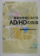 通常の学級におけるAD/HDの指導