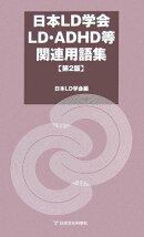 日本LD学会LD・ADHD等関連用語集 第2版